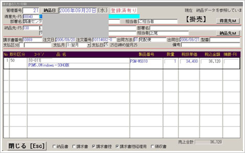ソフト販売請求書の入力画面