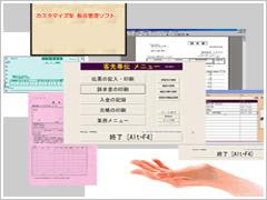 カスタマイズ型業務ソフト