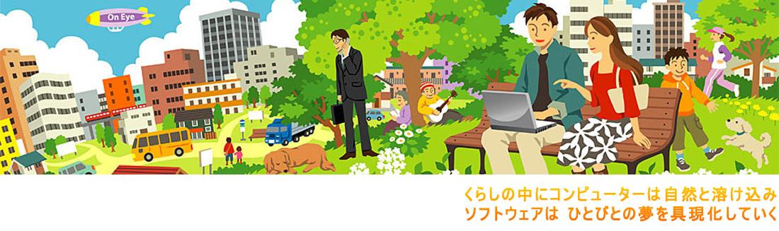 ソフト総研株式会社